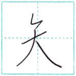少し崩してみよう 行書 矢[shi] Kanji semi-cursive