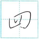 草書にチャレンジ 四[shi] Kanji cursive script