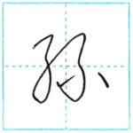 草書にチャレンジ 糸(絲)[shi] Kanji cursive script