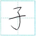 漢字を書こう 楷書 子[shi] Kanji regular script