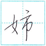 少し崩してみよう 行書 姉[shi] Kanji semi-cursive