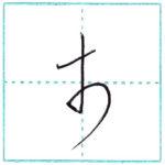 草書にチャレンジ 市[shi] Kanji cursive script
