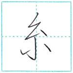 少し崩してみよう 行書 糸[shi] Kanji semi-cursive