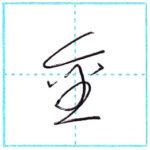 今年の漢字2016 草書で「金」 Kanji of the year 2016 金[kin] in cursive script