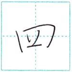少し崩してみよう 行書 四[shi] Kanji semi-cursive