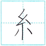 漢字を書こう 楷書 糸[shi] Kanji regular script