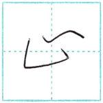 草書にチャレンジ 止[shi] Kanji cursive script