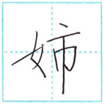 漢字を書こう 楷書 姉[shi] Kanji regular script
