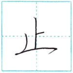 少し崩してみよう 行書 止[shi] Kanji semi-cursive