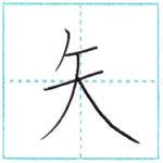 漢字を書こう 楷書 矢[shi] Kanji regular script