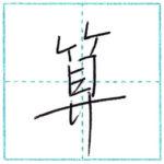 少し崩してみよう 行書 算[san] Kanji semi-cursive