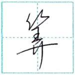 草書にチャレンジ 算[san] Kanji cursive script