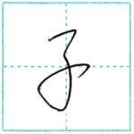 草書にチャレンジ 子[shi] Kanji cursive script