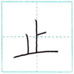 漢字を書こう 楷書 止[shi] Kanji regular script