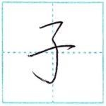 少し崩してみよう 行書 子[shi] Kanji semi-cursive