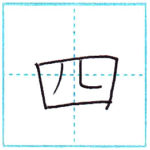 漢字を書こう 楷書 四[shi] Kanji regular script