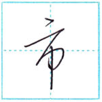 少し崩してみよう 行書 市[shi] Kanji semi-cursive