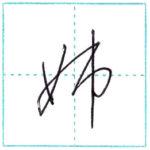 草書にチャレンジ 姉[shi] Kanji cursive script
