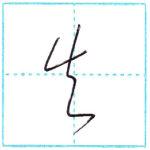 草書にチャレンジ 矢[shi] Kanji cursive script