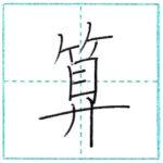 漢字を書こう 楷書 算[san] Kanji regular script