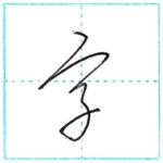 草書にチャレンジ 字[ji] Kanji cursive script