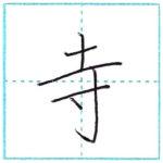 漢字を書こう 楷書 寺[ji] Kanji regular script