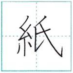 (再アップ)漢字を書こう 楷書 紙[shi] Kanji regular script