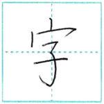 漢字を書こう 楷書 字[ji] Kanji regular script