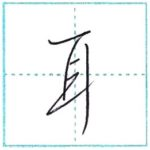 少し崩してみよう 行書 耳[ji] Kanji semi-cursive
