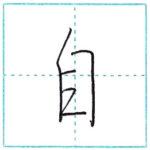 少し崩してみよう 行書 自[ji] Kanji semi-cursive