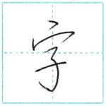 少し崩してみよう 行書 字[ji] Kanji semi-cursive