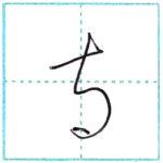 草書にチャレンジ 寺[ji] Kanji cursive script