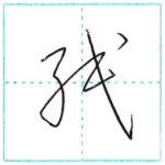 草書にチャレンジ 紙[shi] Kanji cursive script