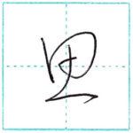 草書にチャレンジ 思[shi] Kanji cursive script