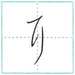 草書にチャレンジ 耳[ji] Kanji cursive script