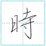 少し崩してみよう 行書 時[ji] Kanji semi-cursive