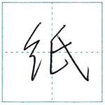 (再アップ)少し崩してみよう 行書 紙[shi] Kanji semi-cursive 2/2