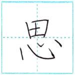 漢字を書こう 楷書 思[shi] Kanji regular script