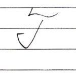 英語の筆記体を書いてみよう T t Cursive alphabet