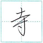 少し崩してみよう 行書 寺[ji] Kanji semi-cursive