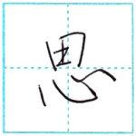 少し崩してみよう 行書 思[shi] Kanji semi-cursive