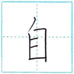 漢字を書こう 楷書 自[ji] Kanji regular script