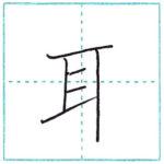 漢字を書こう 楷書 耳[ji] Kanji regular script