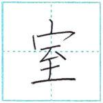 漢字を書こう 楷書 室[shitsu] Kanji regular script