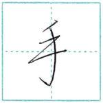 少し崩してみよう 行書 手[shu] Kanji semi-cursive