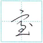 草書にチャレンジ 室[shitsu] Kanji cursive script