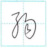 草書にチャレンジ 弱[jaku] Kanji cursive script