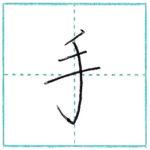 漢字を書こう 楷書 手[shu] Kanji regular script