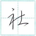 草書にチャレンジ 社[sha] Kanji cursive script