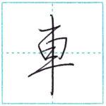 少し崩してみよう 行書 車[sha] Kanji semi-cursive